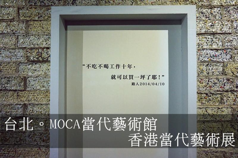 台北中山。MOCA當代藝術館 今日香港,明日台灣 香港當代藝術展