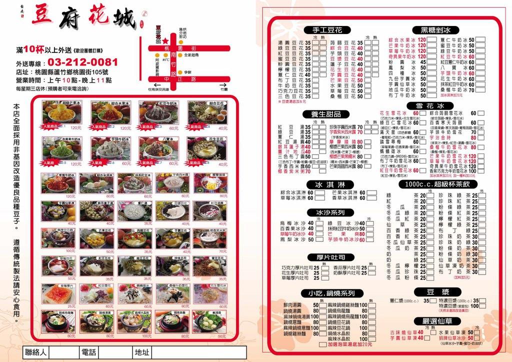 1021009 豆府花城 南崁店 (2)